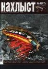 Журнал Нахлыст №3 2007 г
