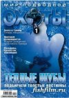 Мир подводной охоты №1, 2009 г