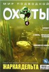Журнал Мир подводной охоты №4, 2007 г