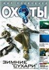 Журнал Мир подводной охоты №6, 2005 г