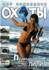 Мир подводной охоты №5, 2005 г