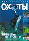 Мир подводной охоты №4, 2005 г