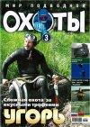 Мир подводной охоты №3, 2005 г