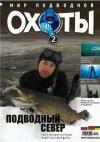 Мир подводной охоты №2, 2005 г