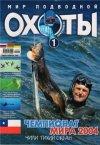 Мир подводной охоты №1, 2005 г