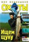 Мир подводной охоты №6 2004