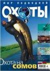 Мир подводной охоты №5 2004