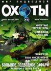 Мир подводной охоты № 6 2003