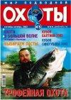 Мир подводной охоты №5 2003