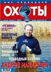 Мир подводной охоты № 4 2003