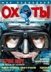 Мир подводной охоты № 3 2003