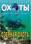 Мир подводной охоты №4 2004