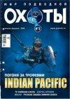 Мир подводной охоты № 1 2004