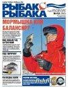 Рыбак рыбака № 52 2010