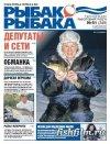 Рыбак рыбака № 51 2010