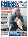 Рыбак рыбака № 47 2010