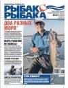 Рыбак - рыбака №27 2010 г