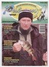 Рыбачок № 46 2010
