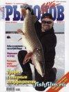 Рыболов Elite № 1 2011