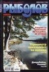 Рыболов № 11 2010