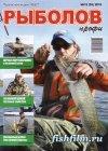 Рыболов профи № 12 2010