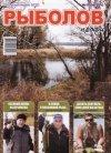 Рыболов профи № 11 2010