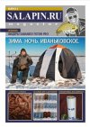 Salapin magazine №4 2010 г