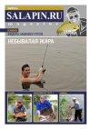 Salapin magazine №6 2010 г