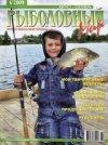 Рыболовный мир № 6 2009