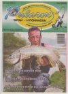 Газета Рыбачок №17 2011