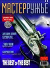 Журнал для охотников Мастер-ружьё №93 2004 г