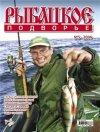 Рыбацкое подворье № 5 2006