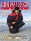 Рыбацкое подворье № 1 2006