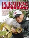 Рыбацкое подворье № 4 2005