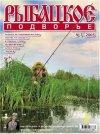 Рыбацкое подворье № 7 2005
