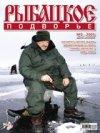 Рыбацкое подворье № 2 2005