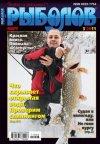 Рыболов №3 2011 г
