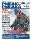 Газета Рыбак рыбака № 11 2011 г
