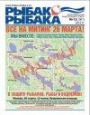Газета Рыбак рыбака № 12 2011