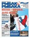 Газета Рыбак рыбака № 13 2011 г