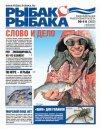 Газета Рыбак рыбака № 14 2011 г
