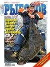 Рыболов-Elite» №2 2011