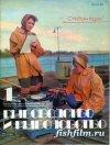 Рыбоводство и рыболовство  №1 1984 г