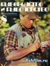 Рыбоводство и рыболовство  №8 1983 г