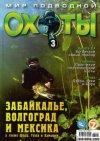 Мир подводной охоты №3 2008 г