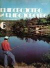 Рыбоводство и рыболовство №6 1984
