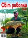 Журнал Світ рибалки №3 2011