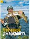 Сборник статей журнала Рыбачьте с нами ловля на джерки