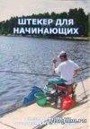 Евгений Середа. Штекер для начинающих