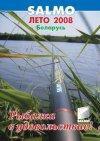 Белорусский каталог снастей Salmo 2008 лето
